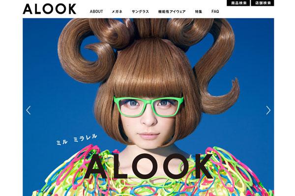 ALOOK(アルク)公式サイト (スクリーンショット)