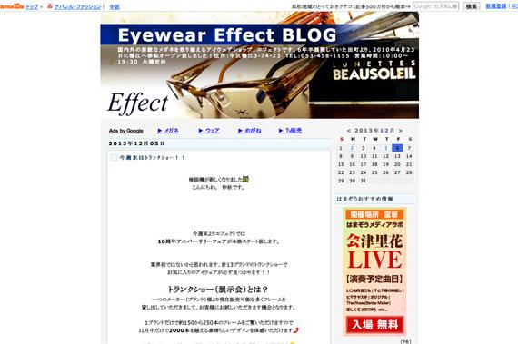 Eyewear Effect BLOG:今週末はトランクショー!!