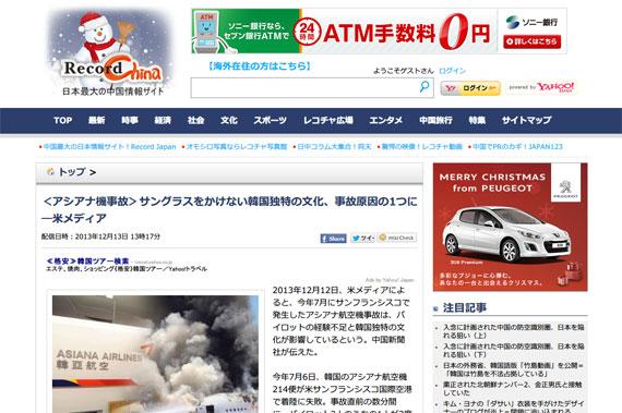 レコードチャイナ:<アシアナ機事故>サングラスをかけない韓国独特の文化、事...