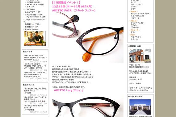 12月12日(木)より『AKITTO FAIR (アキット フェアー)』開催! - AKITTO(アキット)のメガネといえば中原眼鏡