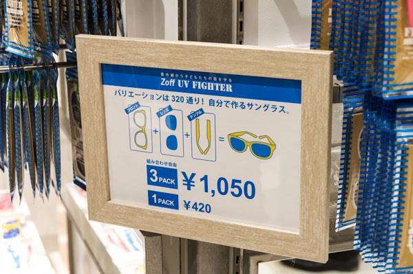 Zoff UV FIGHTER( ゾフ・ユーブイ・ファイター)は、 320通りの中から子どもが好きなものを選び、作ることができる。 フロント、レンズ、テンプルの3パーツセットで1,050円。 単品パーツも420円で購入可能。 【クリックして拡大】