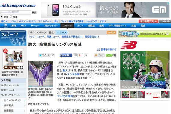 駒大 箱根駅伝サングラス解禁 - 陸上ニュース : nikkansports.com