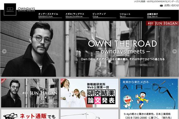 OWNDAYS(オンデーズ)公式サイト(スクリーンショット)