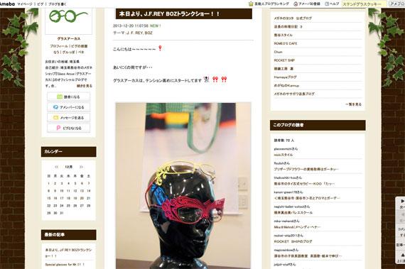 本日より、J.F.REY BOZトランクショー!!|Glass Arcus(グラスアーカス)