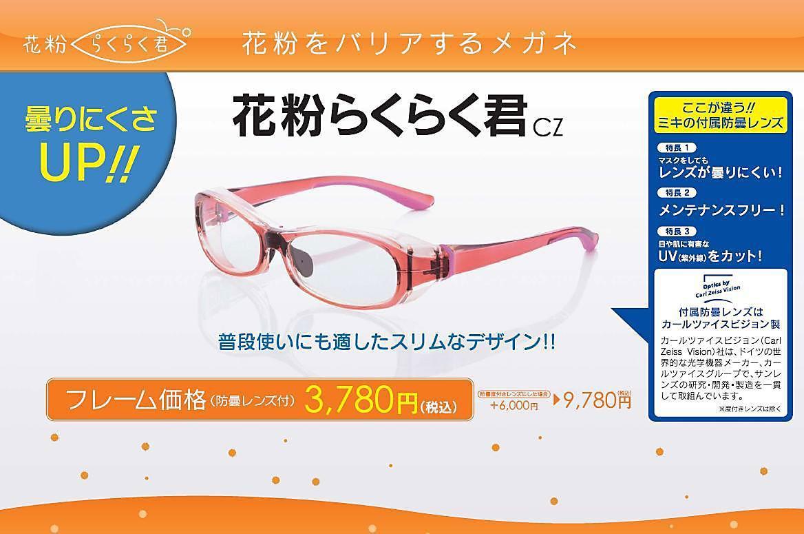 城 三 値段 の メガネ