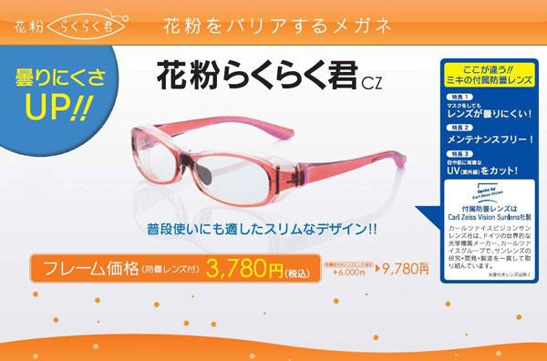 「花粉らくらく君CZ」は、レンズのくもりにくさがアップ。 マスクをしてもレンズがくもりにくいのがうれしい。 価格は3,780円(度なし、税込)。 +6,000円で度付きレンズにも対応。 image by 三城