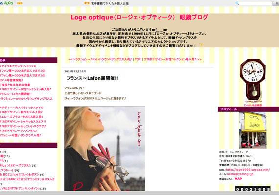 フランス~Lafon展開催!!: Loge optique(ロージェ・オプティーク) 眼鏡ブログ