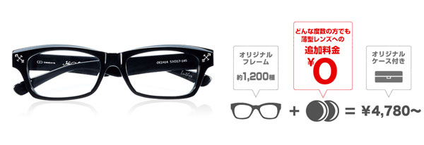 OWNDAYS(オンデーズ)は、薄型レンズを選んでも追加料金0円。