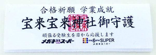 「合格祈願 学業成就 宝来宝来神社御守護」 image by メガネスーパー 【クリックして拡大】