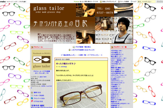 ゆったり幅のメガネ♪|手作りメガネ店主の日記