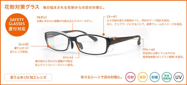 眼鏡市場の花粉症対策用メガネ2014年モデルは、 フレームもレンズもこだわり仕様。