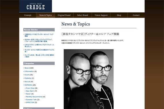 CRADLE | News & Topics | [新宿タカシマヤ店]ヴィクター&ロルフ フェア開催