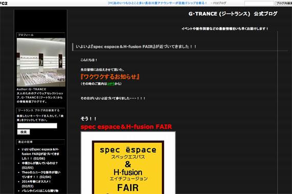 G・TRANCE (ジートランス) 公式ブログ いよいよ『spec espace&H-fusion FAIR』が近づいてきました!!
