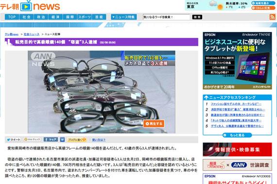 """転売目的で高級眼鏡140個 """"窃盗""""3人逮捕"""