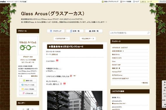 ★緊急告知★2月はトランクショー!!|Glass Arcus(グラスアーカス)