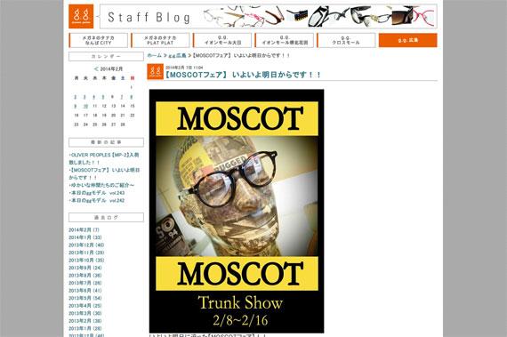 【MOSCOTフェア】 いよいよ明日からです!! - g.g.広島