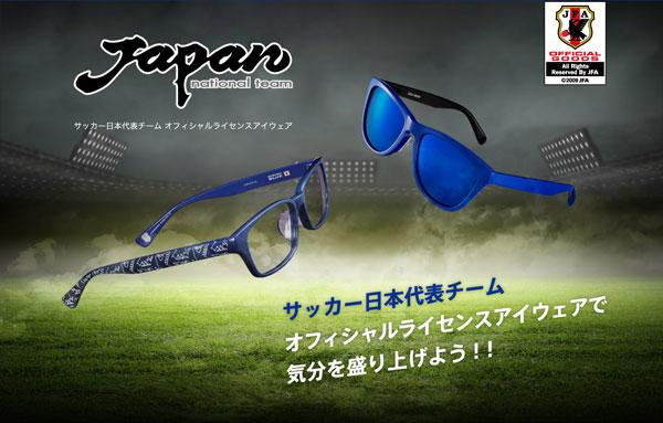 サッカー日本代表 オフィシャル メガネ&サングラス「SAMURAI BLUE model(サムライ ブルー モデル)」が OWNDAYS(オンデーズ)から発売