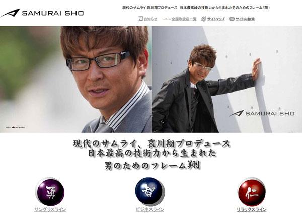 SAMURAI SHO 公式サイト (スクリーンショット)