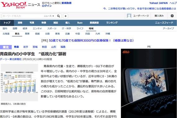 """青森県内の小中学生 """"低視力化""""顕著 (デーリー東北新聞社) - Yahoo!ニュース"""