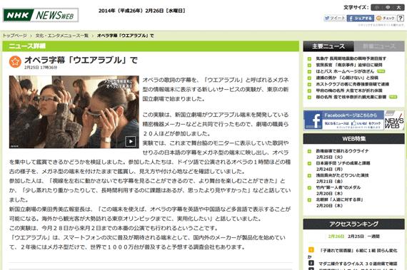 オペラ字幕「ウエアラブル」で NHKニュース