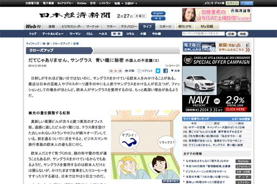 だてじゃありません、サングラス 青い瞳に秘密 外国人の不思議(3) :日本経済新聞