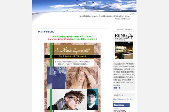 イベントのお知らせ。 : 立川駅直結ecuteのメガネ店『RiiNG EYEWEAR』の blog