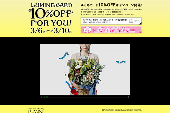 LUMINE CARD 10%OFF FOR YOU 3/6(木)~3/10(月) | LUMINE