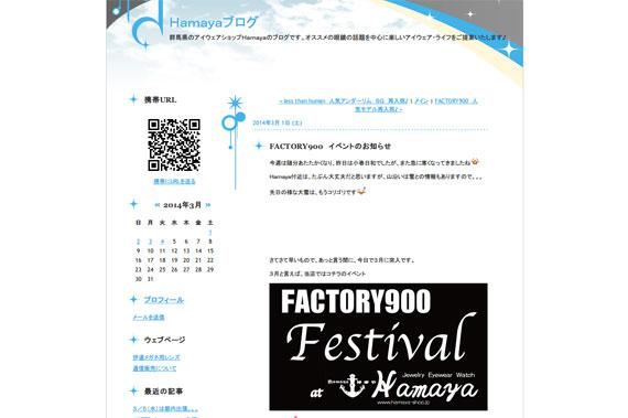 Hamayaブログ: FACTORY900 イベントのお知らせ