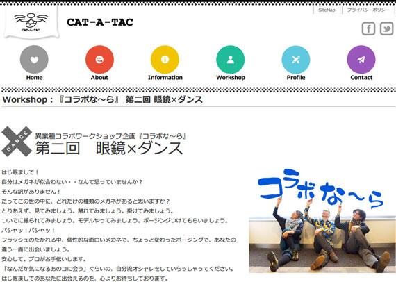 Workshop:『コラボな〜ら』 第二回 眼鏡×ダンス | CAT-A-TAC