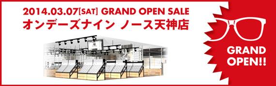 オンデーズナイン ノース天神店 2014年3月7日(金)オープンします!!|池袋から全国へ!「メガネ」のオンデーズ情報ブログ