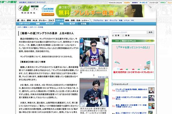 [箱根への道]サングラスの是非 上位4校0人:その他:スポーツ:スポーツ報知