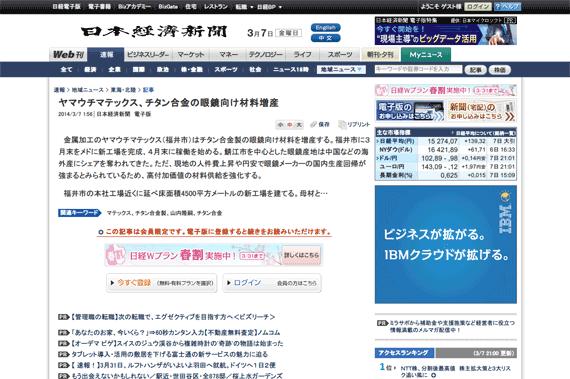 ヤマウチマテックス、チタン合金の眼鏡向け材料増産  :日本経済新聞