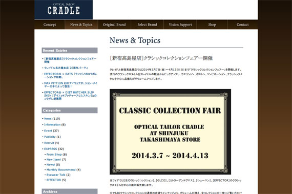 CRADLE | News & Topics | [新宿髙島屋店]クラシックコレクションフェアー開催