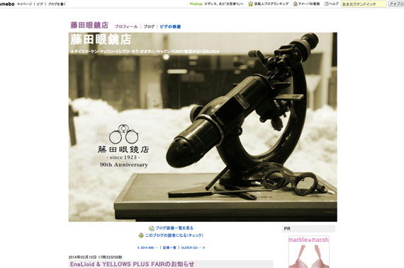 EnaLloid & YELLOWS PLUS FAIRのお知らせ|藤田眼鏡店