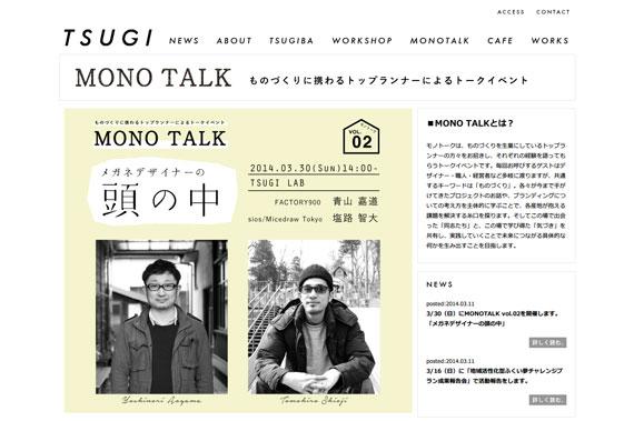 MONO TALK02 青山嘉道×塩路智大 | TSUGI / ツギ