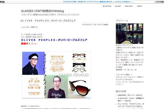 OLIVER PEOPLES:オリバーピープルズフェア - GLASSES CONTI鈴鹿店のWeblog