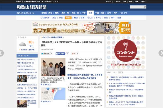「眼鏡女子」4人が和歌浦でアート展-水彩画や絵本などを展示 - 和歌山経済新聞
