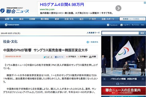 中国発のPMが影響 サングラス販売急増=韓国百貨店大手