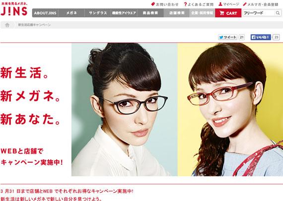 新生活応援キャンペーン | JINS - 眼鏡(メガネ・めがね)