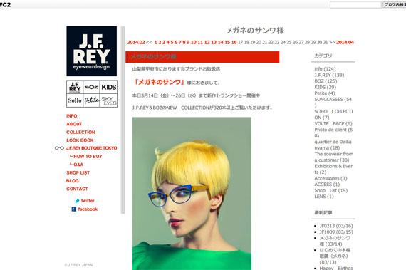 J.F.REY BOUTIQUE TOKYO BLOG メガネのサンワ様
