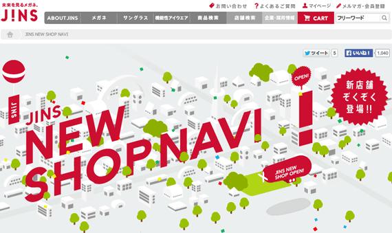 JINS NEW SHOP NAVI | JINS - 眼鏡(メガネ・めがね)
