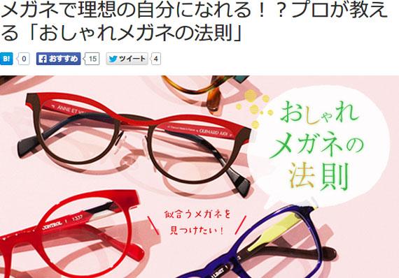 メガネで理想の自分になれる!?プロが教える「おしゃれメガネの法則」 - Peachy - ライブドアニュース