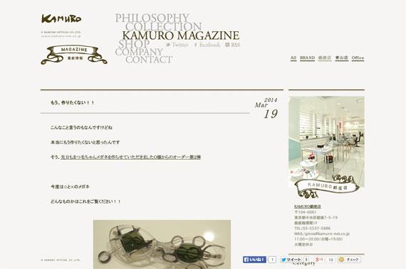 Kamuro|Kamuro Magazine 銀座店|もう、作りたくない!!