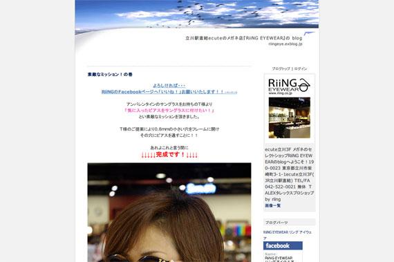 素敵なミッション!の巻 : 立川駅直結ecuteのメガネ店『RiiNG EYEWEAR』の blog
