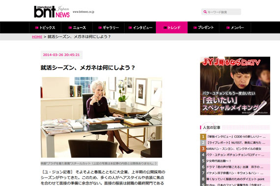 BNTNews Japan「就活シーズン、メガネは何にしよう?」