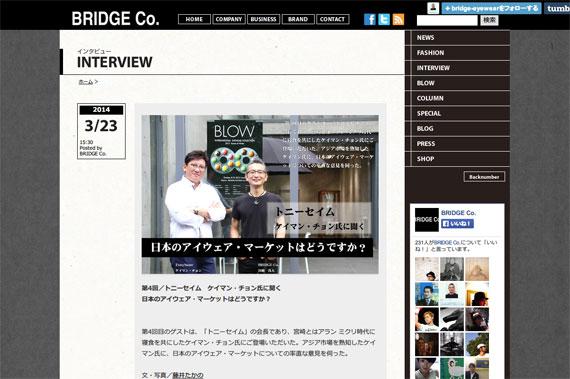 第4回/トニーセイム ケイマン・チョン氏に聞く 日本のアイウェア・マーケットはどうですか?   第... BRIDGE CO.