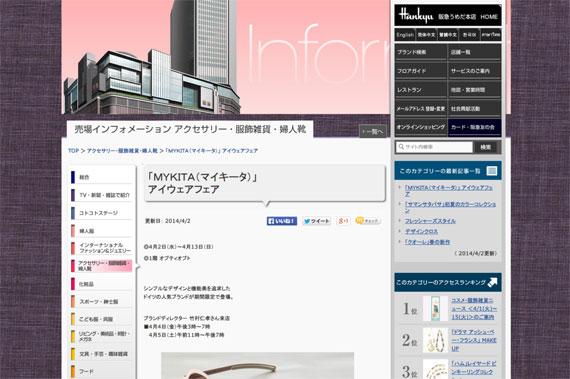 「MYKITA(マイキータ)」 アイウェアフェア | 阪急うめだ本店・売場インフォメーション