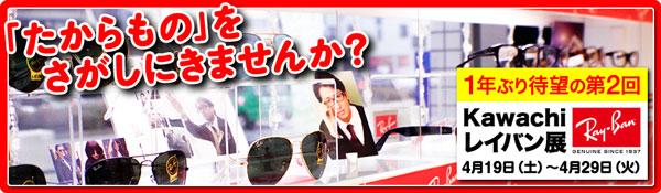 「『たからもの』をさがしにきませんか?」 image by カワチ