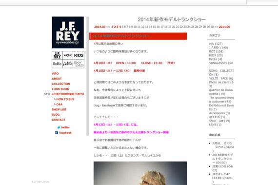 J.F.REY BOUTIQUE TOKYO BLOG 2014年新作モデルトランクショー
