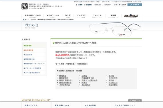 静岡県15店舗にて改装に伴う閉店セール開催!|新着情報|お知らせ|眼鏡市場(メガネ・めがね)